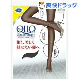 メディキュット スレンダーマジックブラック 着圧ストッキング L-LL(1足)【メディキュット(QttO)】[ドクターショール Dr.scholl]