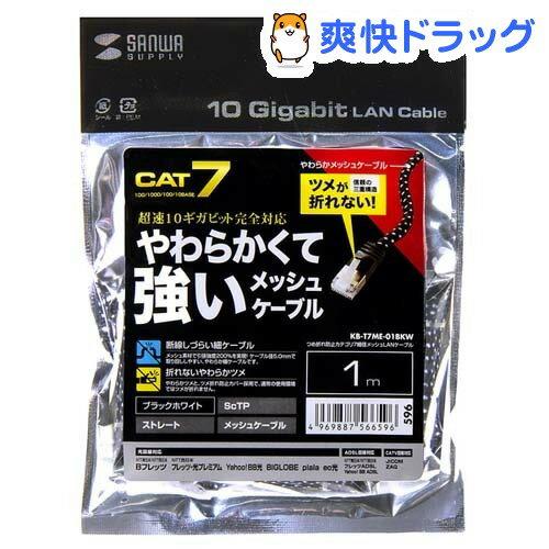 つめ折れ防止 カテゴリ7 LANケーブル 1m ブラック&ホワイト KB-T7ME-01BKW(1本入)