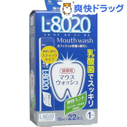 クチュッペ L-8020 マウスウォッシュ 爽快ミント スティックタイプ(10mL*22本入)【クチュッペ(Cuchupe)】
