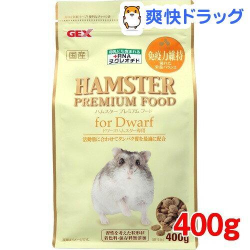 ハムスタープレミアムフード ドワーフハムスター専用(400g)【GEX(ジェックス)】