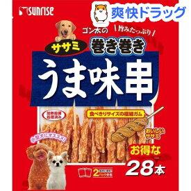 ゴン太のササミ巻き巻き うま味串(28本入)【ゴン太】