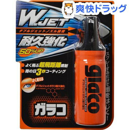 ソフト99 ダブルジェットガラコ耐久強化 G-64 04169(180mL)【ソフト99】
