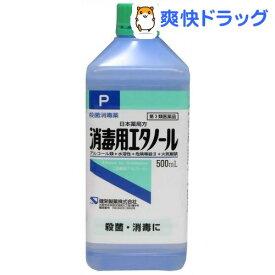 【第3類医薬品】日本薬局方 消毒用エタノールP(500mL)【ケンエー 消毒用エタノール】