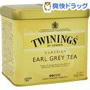 トワイニング 紅茶 アールグレイ 缶(200g)【トワイニング(TWININGS)】[トワイニング アールグレイ 200g ティーバッグ …