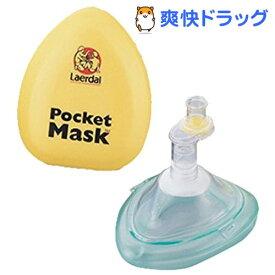 ポケットマスク 黄ハードケース入り 15mm(1コ入)