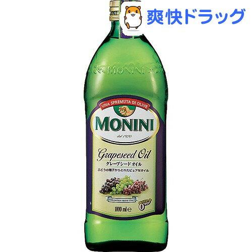 モニーニ グレープシードオイル(1L)【モニーニ】