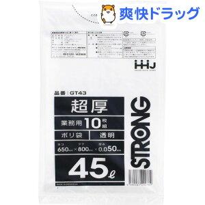 ゴミ袋 超厚ポリ袋 0.05mm 業務用 ケース販売 透明 45L GT43(10枚入*30個セット)