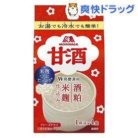 森永 本格おうち茶屋シリーズ 甘酒(4袋入)【森永 甘酒】