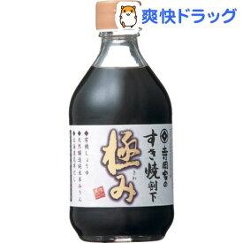 寺岡家のすき焼割下 極み(360ml)【寺岡家の醤油】