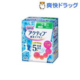リリーフ アクティブ吸水ナプキン 少量用20cc(32枚入)【ふんわり吸水ナプキン】
