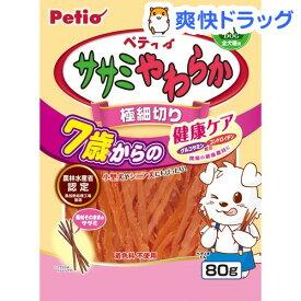 ペティオ ササミやわらか 極細切り 7歳からの健康ケア(80g)【ペティオ(Petio)】