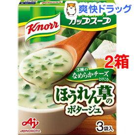 クノール カップスープ とろ〜りチーズ仕立てのほうれん草のポタージュ(3袋入*2箱セット)【クノール】