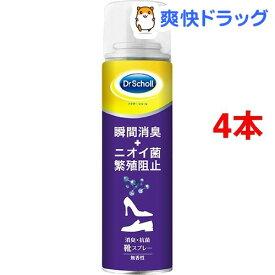 ドクターショール 消臭・抗菌 靴スプレー(150ml*4コセット)【ドクターショール】