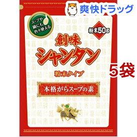 創味シャンタン 粉末タイプ(50g*5コ)【創味】