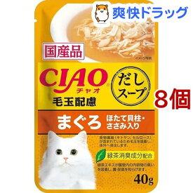 CIAOだしスープ 毛玉配慮 まぐろ ほたて貝柱・ささみ入り(40g*8コセット)[キャットフード]