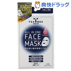 テックスメックス オールインワンフェイスマスク(5袋入)【テックスメックス】[パック]