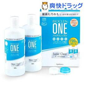 バイオクレン ワン スーパークリア ダブルパック(360ml*2本入)【バイオクレン(Bioclen)】