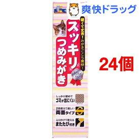 キャティーマン スッキリつめみがき(24個セット)【キャティーマン】