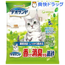 デオサンド 香りで消臭する紙砂 ナチュラルグリーンの香り(5L)【デオサンド】