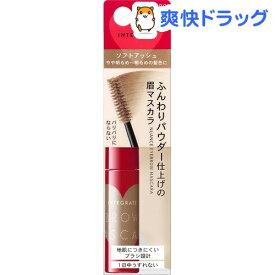 資生堂 インテグレート ニュアンスアイブローマスカラ BR380(6g)【インテグレート】