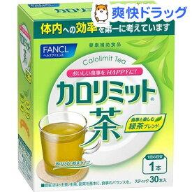 ファンケル カロリミット茶(30本入)【カロリミット】