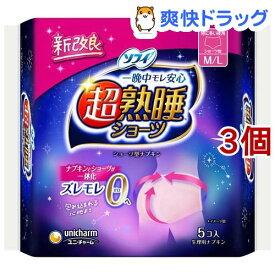 ソフィ 超熟睡ショーツ M〜L(5枚入*3個セット)【ソフィ】