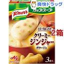 クノール カップスープ クリーミージンジャー(3袋入*2箱セット)【クノール】