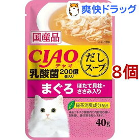 CIAOだしスープ 乳酸菌入り まぐろ ほたて貝柱・ささみ入り(40g*8コセット)[キャットフード]