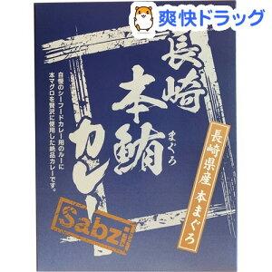 【訳あり】Sabzi 長崎本鮪カレー(180g)【Sabzi(サブジ)】