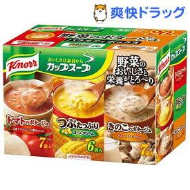 クノール カップスープ 野菜バラエティ(20袋入)【atk_m1】【クノール】