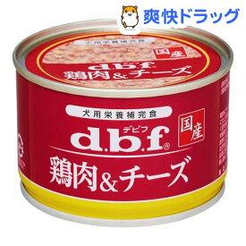 デビフ 鶏肉&チーズ(150g*24缶セット)【デビフ(d.b.f)】
