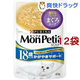 モンプチ スープ 18歳以上用かがやきサポート 細かめフレーク まぐろスープ(40g*12コセット)【d_monpetit】【dalc_monpetit】【モンプチ】[キャットフード]