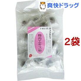 梅肉エキス飴(80g*2コセット)【フルーツバスケット】