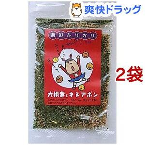 菜彩ふりかけ 大根葉とキヌアポン(30g*2コセット)【いんやん倶楽部】