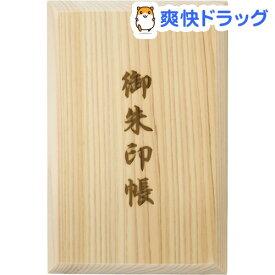ナカバヤシ 天然ヒノキ表紙 朱印帳 SIC-WL(1コ入)【ナカバヤシ】