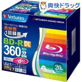 バーベイタム BD-R ビデオ用 1回録画用 260分 VBR260RP20V2(20枚入)【バーベイタム】