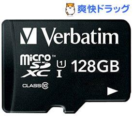 バーベイタム microSDカード 128GB CLass10 MXCN128GJVZ2(1枚入)【バーベイタム】