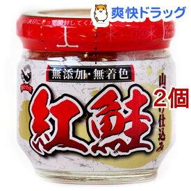 ハッピーフーズ 紅鮭 山漬け仕込み 無添加・無着色(60g*2コセット)【ハッピーフーズ】