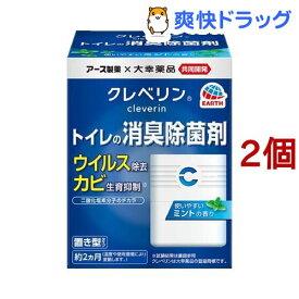 クレベリン トイレの消臭除菌剤(100g*2コセット)【クレベリン】[消臭 除菌]