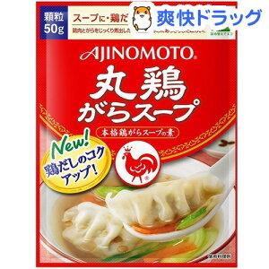 丸鶏がらスープ 袋(50g)