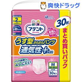アテント 女性のためのうす型さらさらパンツ M-L 女性用 大容量パック(30枚入)【アテント】