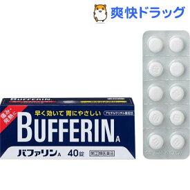 【第(2)類医薬品】バファリンA(40錠)【バファリン】