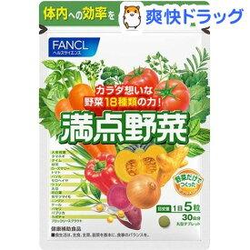ファンケル 満点野菜 約30日分(150粒入)【ファンケル】