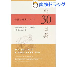 私の30日茶 女性の味方ブレンド(30包)【生活の木】