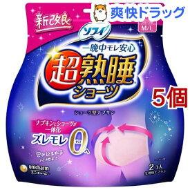 ソフィ 超熟睡ショーツ M〜L(2枚入*5個セット)【ソフィ】