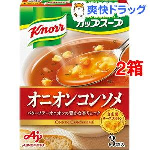 クノール カップスープ オニオンコンソメ(3袋入*2箱セット)【クノール】
