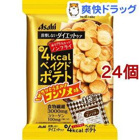 リセットボディ ベイクドポテト コンソメ味(16.5g*4袋入*24個セット)【リセットボディ】