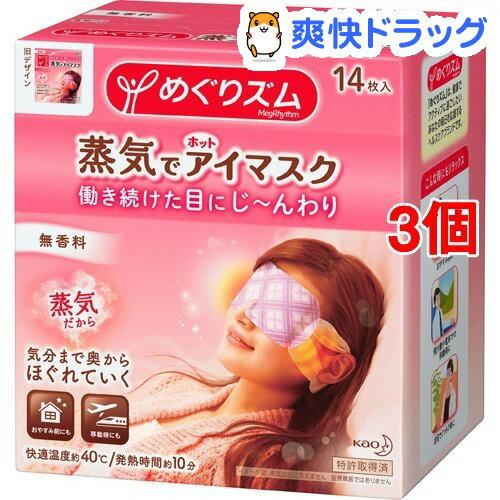 めぐりズム 蒸気でホットアイマスク 無香料(14枚入*3コセット)【めぐりズム】[花王]【送料無料】