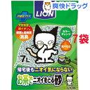 猫砂 ペットキレイお茶でニオイをとる砂(7L*7コセット)【ニオイをとる砂】