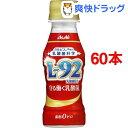 守る働く乳酸菌(100mL*60本入)【カルピス由来の乳酸菌科学】【送料無料】